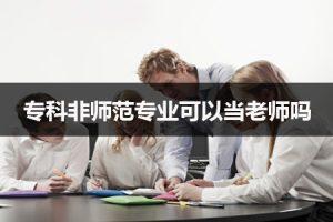 师大教育教育机构好不好?非师范专业可以当老师吗?